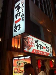 手羽一郎JPG-224x300.jpg
